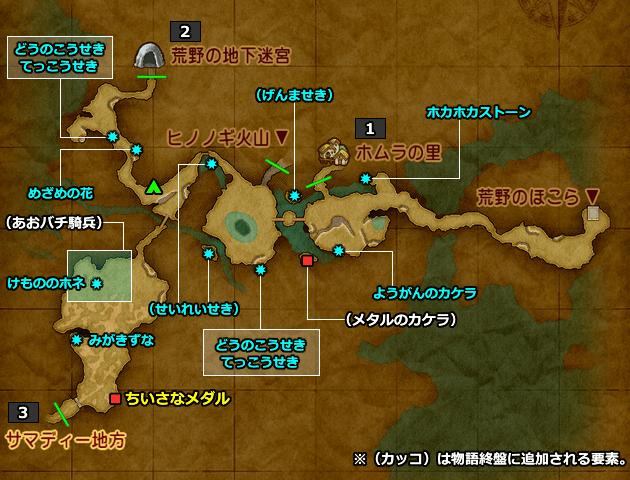 ドラクエ11 PS4「ホムスビ山地」攻略マップ