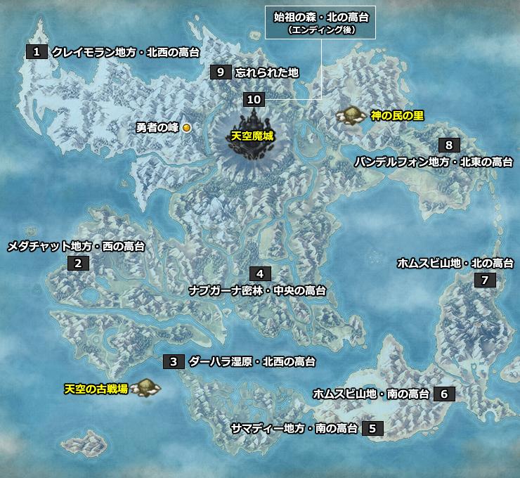 宝箱 宝 地図 ドラクエ の 9 有名な宝の地図:ドラゴンクエスト9攻略Wiki