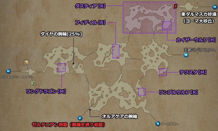 Ff12 西ダルマスカ砂漠の攻略マップ ザ ゾディアック エイジ Ps4 Hd